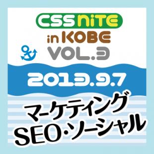 CSS Nite in KOBE ~マーケティング・SEO・ソーシャル~に参加!